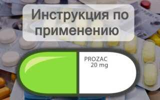 Достаточно ли вы знаете о Прозаке (Prozac)? Инструкция по применению