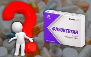 Флуоксетин — самые популярные вопросы об антидепрессанте и ответы на них. Вы узнаете всё!