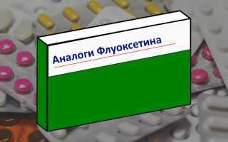 ТОП-5 лучших аналогов и заменителей Флуоксетина
