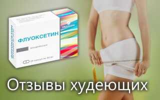 Насколько эффективен Флуоксетин для похудения — отзывы худеющих, принимавших препарат