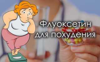 Все «за» и «против» применения Флуоксетина для похудения