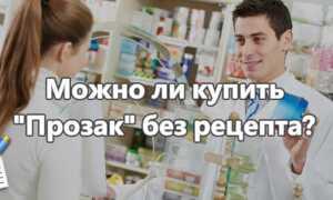 Вы узнаете: можно ли купить «Прозак» без рецепта врача