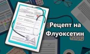 Можно ли купить Флуоксетин без рецепта врача? Существующие особенности!