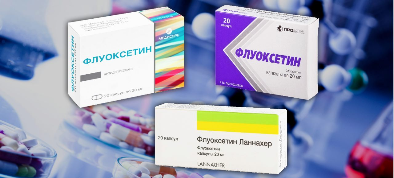 Сравнение Флуоксетинов
