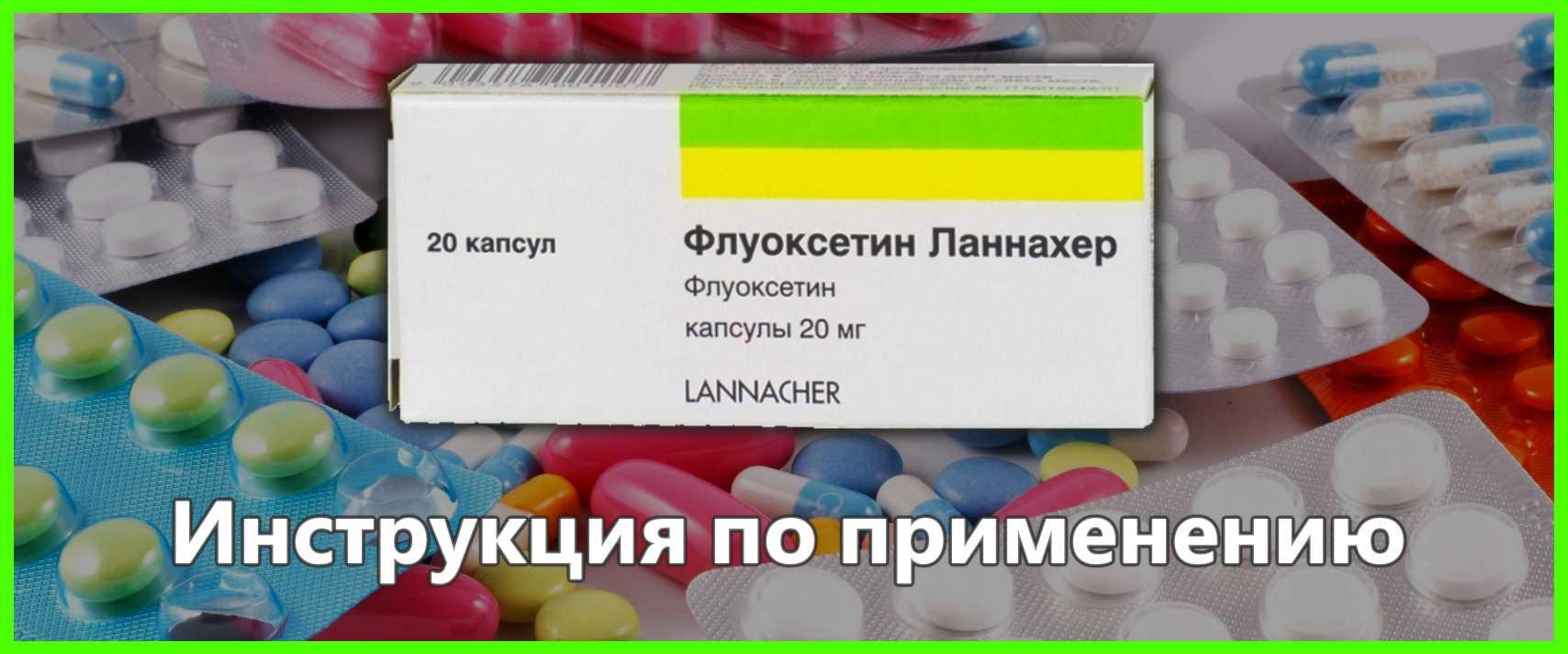 Флуоксетин Ланнахер - инструкция по применению. Можно ли купить без рецептов и применять для похудения. Цена, отзывы, аналоги