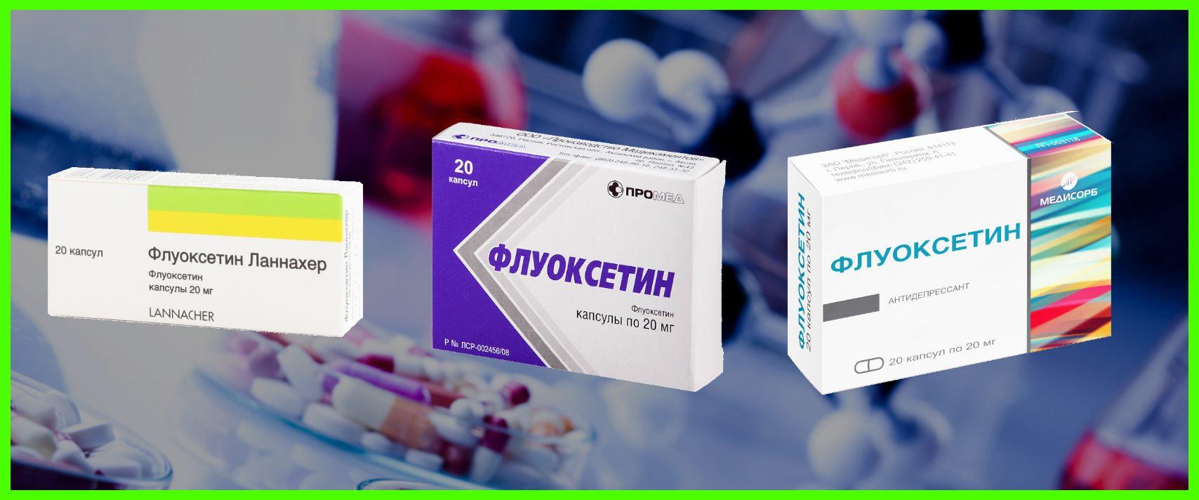 Флуоксетин – аналоги (заменители). Аналог флуоксетина для похудения