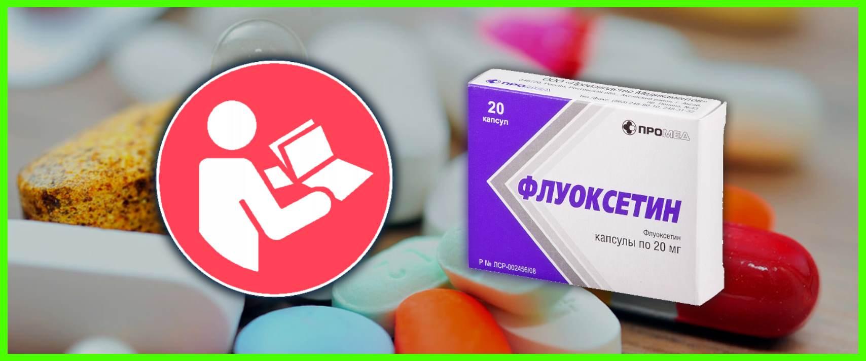 Флуоксетин передозировка смертельная доза